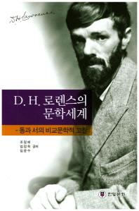 D.H. 로렌스의 문학세계