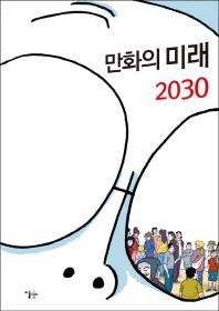 만화의 미래 2030