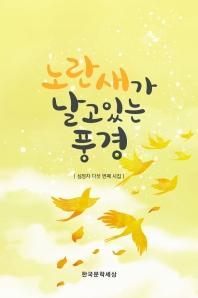 노란 새가 날고 있는 풍경
