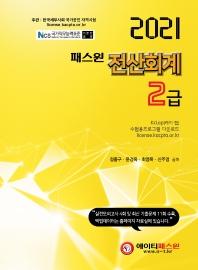 패스원 전산회계 2급(2021)