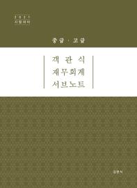 객관식 재무회계 서브노트(중급 고급)(2021)