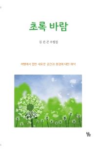초록 바람