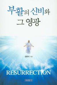 부활의 신비와 그 영광
