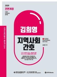 김희영 지역사회간호(2020)