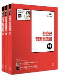 전효진 행정법총론(2021)