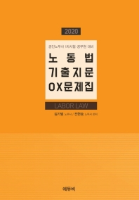 노동법 기출지문 OX문제집(2020)