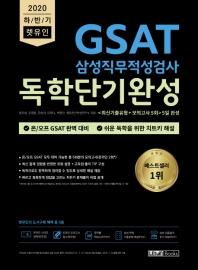 렛유인 GSAT 삼성직무적성검사 독학단기완성(2020 하반기)