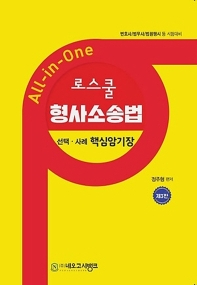All-in-One 로스쿨 형사소송법 선택 사례 핵심암기장