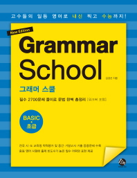 그래머 스쿨 초급(Grammar School Basic)