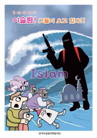 혈전의 종교 이슬람! 그들이 오고 있다!