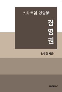 스타트업 영양識 경영권