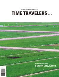 Time Travelers(타임트래블러)(시간여행자)(Vol. 2)