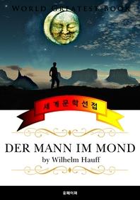 달 속의 사나이 (Der Mann im Mond) - 고품격 시청각 독일어판