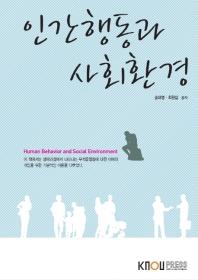 인간행동과사회환경(2학기)