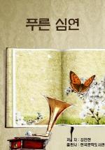 푸른 심연_강인한