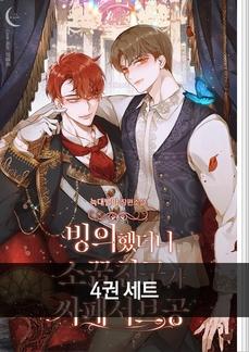 [세트] 빙의했더니 소꿉친구가 싸패서브공(전 4권/완결)