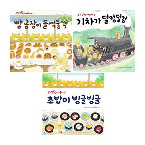 우당탕탕 야옹이 1~3권 세트(종합장 증정)-빵 공장이 들썩들썩/기차가 덜컹덜컹/초밥이 빙글빙글