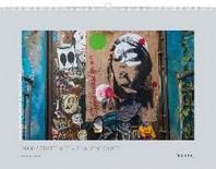 Street Art - Frauen 2020