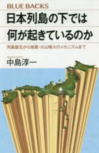 日本列島の下では何が起きているのか 列島誕生から地震.火山噴火のメカニズムまで