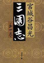 三國志 第1卷
