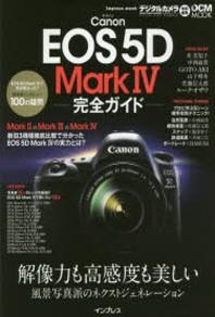 CANON EOS 5D MARK4完全ガイド 解像力も高感度も美しい 風景寫眞派のネクストジェネレ-ション