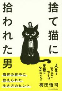 捨て猫に拾われた男 猫背の背中に敎えられた生き方のヒント