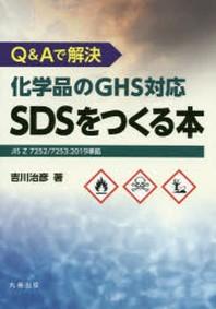 Q&Aで解決化學品のGHS對應SDSをつくる本