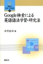 GOOGLE檢索による英語語法學習.硏究法