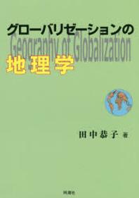 グロ-バリゼ-ションの地理學