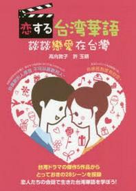 戀する台灣華語 談談戀愛在台灣