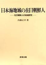 日本海地域の在日朝鮮人-在日朝鮮人の地域硏究