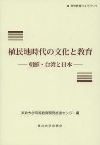 植民地時代の文化と敎育 朝鮮.台灣と日本