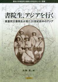 書院生,アジアを行く 東亞同文書院生が見た20世紀前半のアジア