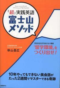 「超」實踐英語富士山メソッド 10年やってもできない英會話がたった2週間でマスタ-できる奇跡