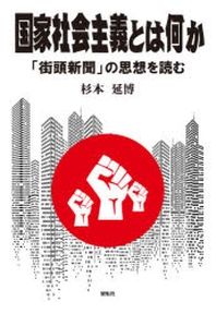 國家社會主義とは何か 「街頭新聞」の思想を讀む