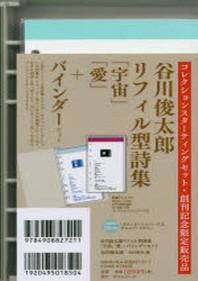 谷川俊太郞リフィル型詩集 2冊+バインダ