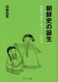 朝鮮史の誕生 朝鮮獨立戰爭と東アジアの歷史學