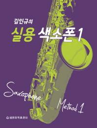 김인규의 실용 색소폰. 1