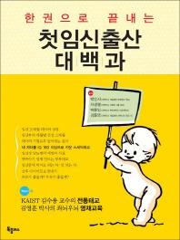 한권으로 끝내는 첫 임신출산 대백과