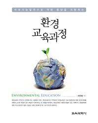 지속가능발전으로 역량 함양을 지향하는 환경 교육과정