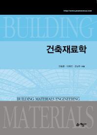 건축재료학