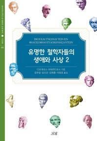 유명한 철학자들의 생애와 사상. 2