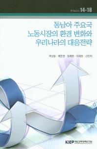 동남아 주요국 노동시장의 환경 변화와 우리나라의 대응전략
