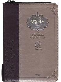 성서원 성경전서 NKR73SM(개역개정/새찬송가/초코/은색)