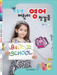 우등생 어린이 영어 첫걸음