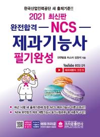 완전합격 NCS 제과기능사 필기완성(2021)