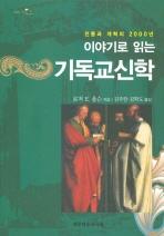 이야기로 읽는 기독교 신학