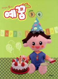 예꿈 3 4(1-3세 영아부)(교사용)