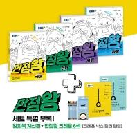 EBS 만점왕 초등 국수사과 6-1 세트(2021)