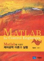 MATLAB를 이용한 제어공학 이론과 실험